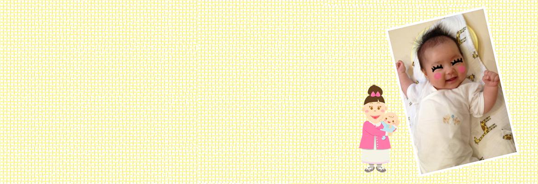 森三中・ムーさんの子育て日記 Vol.4