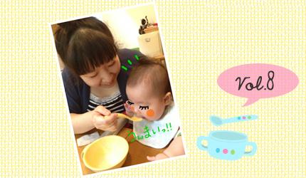 森三中・ムーさんの子育て日記 Vol.8