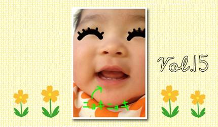 森三中・ムーさんの子育て日記 Vol.15