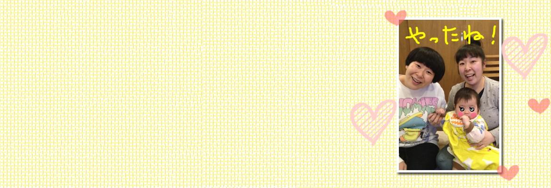 森三中・ムーさんの子育て日記 Vol.18