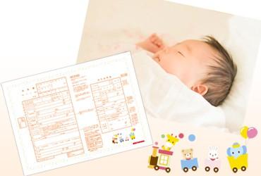 赤ちゃんが生まれたらやるべきこと(1) 名前を決めて出生届を出す