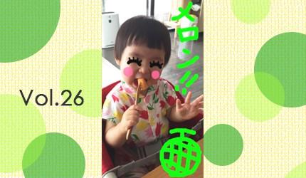 森三中・ムーさんの子育て日記 Vol.26