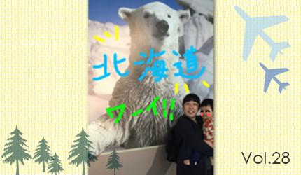 森三中・ムーさんの子育て日記 Vol.28
