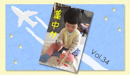 森三中・ムーさんの子育て日記 Vol.34