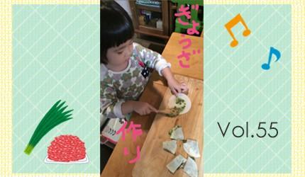 森三中・ムーさんの子育て日記 Vol.55