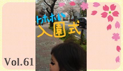 森三中・ムーさんの子育て日記 Vol.61