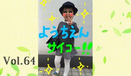 森三中・ムーさんの子育て日記 Vol.64