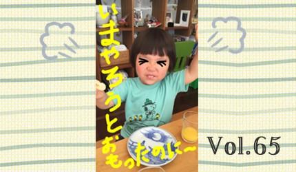 森三中・ムーさんの子育て日記 Vol.65