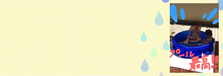 森三中・ムーさんの子育て日記Vol.67