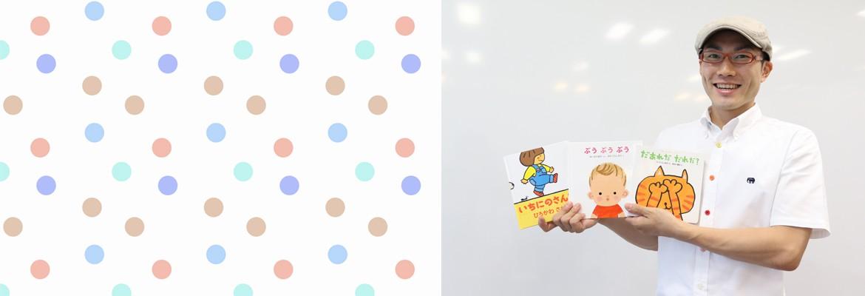 """《絵本特集 第2弾》 「赤ちゃん絵本からはじめよう」 """"読み聞かせのプロ""""が語る絵本の親しみ方"""