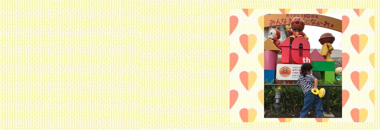 森三中・ムーさんの子育て日記 Vol.69