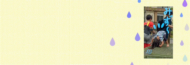 森三中・ムーさんの子育て日記 Vol.77