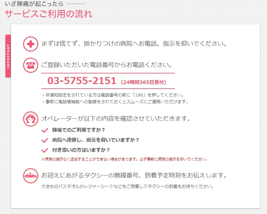 taxi_jintsu