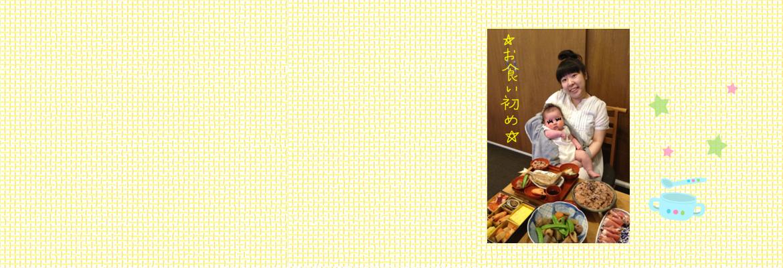 森三中・ムーさんの子育て日記 Vol.5