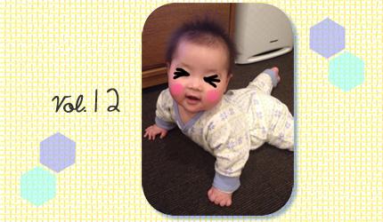 森三中・ムーさんの子育て日記 Vol.12
