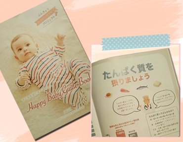 HappyBabyGuideBook