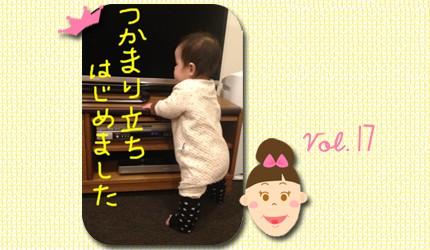 森三中・ムーさんの子育て日記 Vol.17
