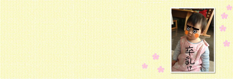 森三中・ムーさんの子育て日記 Vol.19