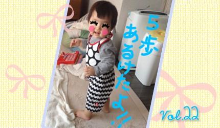 森三中・ムーさんの子育て日記 Vol.22