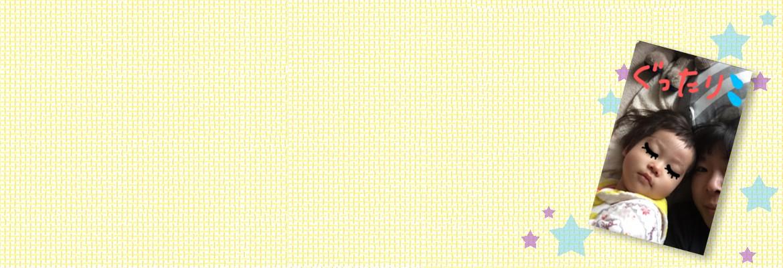 森三中・ムーさんの子育て日記 Vol.33