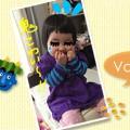 森三中・ムーさんの子育て日記 Vol.38