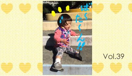 森三中・ムーさんの子育て日記 Vol.39