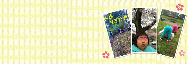 森三中・ムーさんの子育て日記 Vol.42