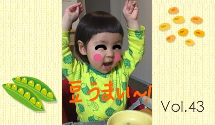 森三中・ムーさんの子育て日記 Vol.43
