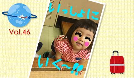 森三中・ムーさんの子育て日記 Vol.46