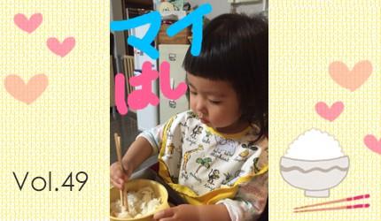 森三中・ムーさんの子育て日記 Vol.49