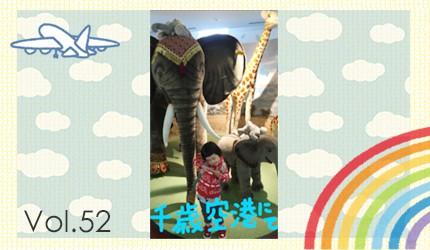 森三中・ムーさんの子育て日記 Vol.52