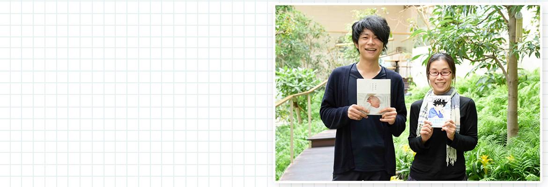 漫画家・鈴ノ木ユウさん×出産カメラマン・繁延あづささん対談――出産、そして家族のものがたりを紡ぐということ<前編>
