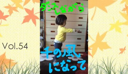 森三中・ムーさんの子育て日記 Vol.54
