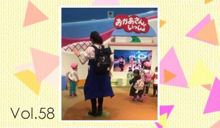 森三中・ムーさんの子育て日記 Vol.58
