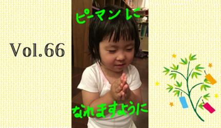 森三中・ムーさんの子育て日記 Vol.66