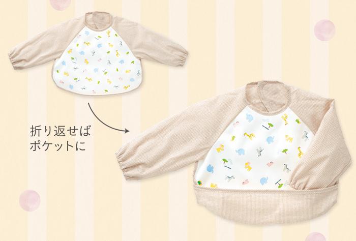 通園でのランチタイムに必要な袖付きエプロン。赤ちゃんのお食事デビューを応援します。