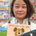《絵本特集 第3弾》 書店員さんが選ぶ「今、子どもに本当に読んであげたい絵本」
