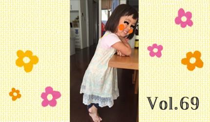 森三中・ムーさんの子育て日記 Vol.70