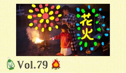 森三中・ムーさんの子育て日記 Vol.79