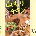 森三中・ムーさんの子育て日記 Vol.84