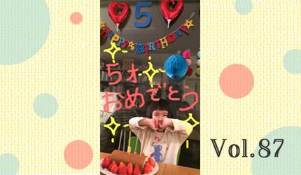森三中・ムーさんの子育て日記 Vol.87