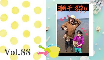 森三中・ムーさんの子育て日記 Vol.88