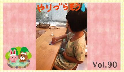 森三中・ムーさんの子育て日記 Vol.90
