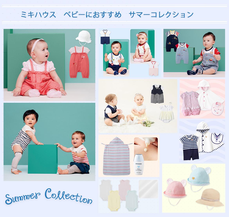 はじめての夏を迎える赤ちゃんへ、ミキハウスから夏のおすすめアイテムを紹介します。