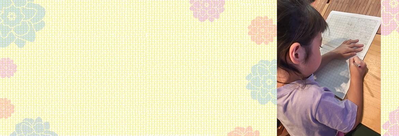 森三中・ムーさんの子育て日記 Vol.96