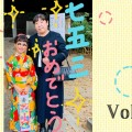 森三中・ムーさんの子育て日記 Vol.100 『2020 七五三』