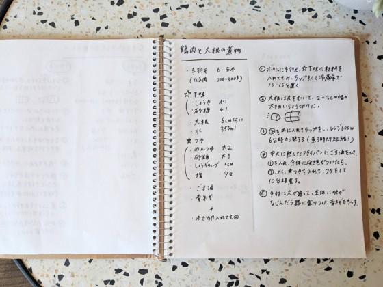 お手紙とともに夫のためにまとめた手書きのレシピ集