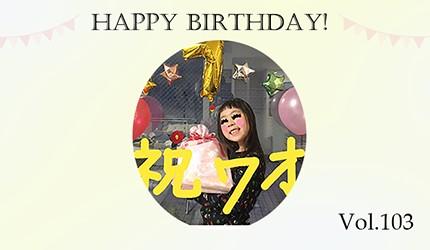 森三中・ムーさんの子育て日記 Vol.103 『7才誕生日』