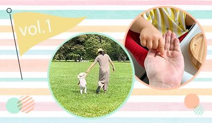 なっちゃんの子育て日記 vol.1 なくなった靴下がオムツの中に…
